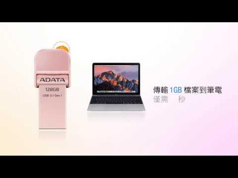 威剛i-Memory AI920蘋果專用隨身碟 ─ 數位生活分享專家 - YouTube