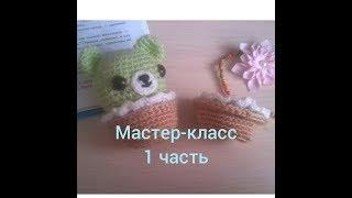 1 часть/видео-урок по вязанию мишки-кексика