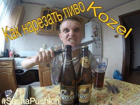Как нарезать пиво kozel. #ЛайфХак