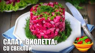 Салат «Виолетта» со свеклой — видео рецепт