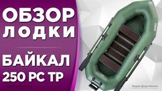 ОБЗОР НАДУВНОЙ ЛОДКИ ПВХ БАЙКАЛ 250 РС ТР