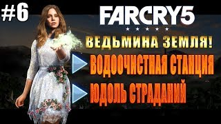 Far Cry 5 прохождение на ПК ► ВОДООЧИСТНАЯ СТАНЦИЯ и ЮДОЛЬ СТРАДАНИЙ ► #6