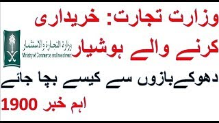 URDU/HIND: DURING SHOPPING, BE CARE FUL