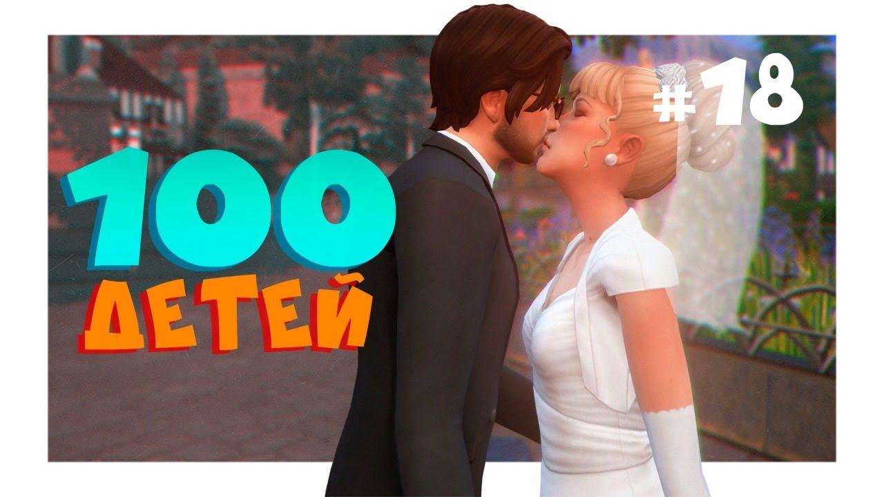 Свадебка | 100 детей #18 | Стрим