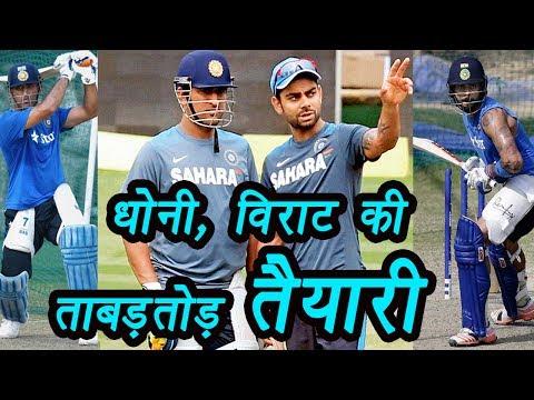 Champions Trophy 2017: MS Dhoni, Virat Kohli, Rahane sweat it out in  MS Dhoni | वनइंडिया हिंदी