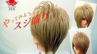 【メンズヘアセット スジ盛り】ZENのHow to ヘアセット29Mens hair set tutorial sujimori/hosumori Japan thumbnail