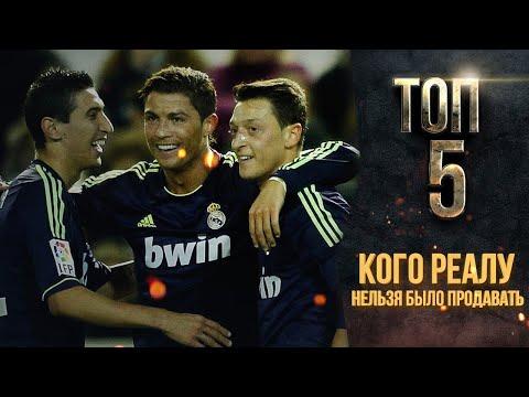 ТОП-5 футболистов Реала, которых нельзя было продавать