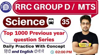 Class- 35 ||#RRC GROUP D /  MTS  || Science || by Sameer Sir || महत्वपूर्ण प्रश्न