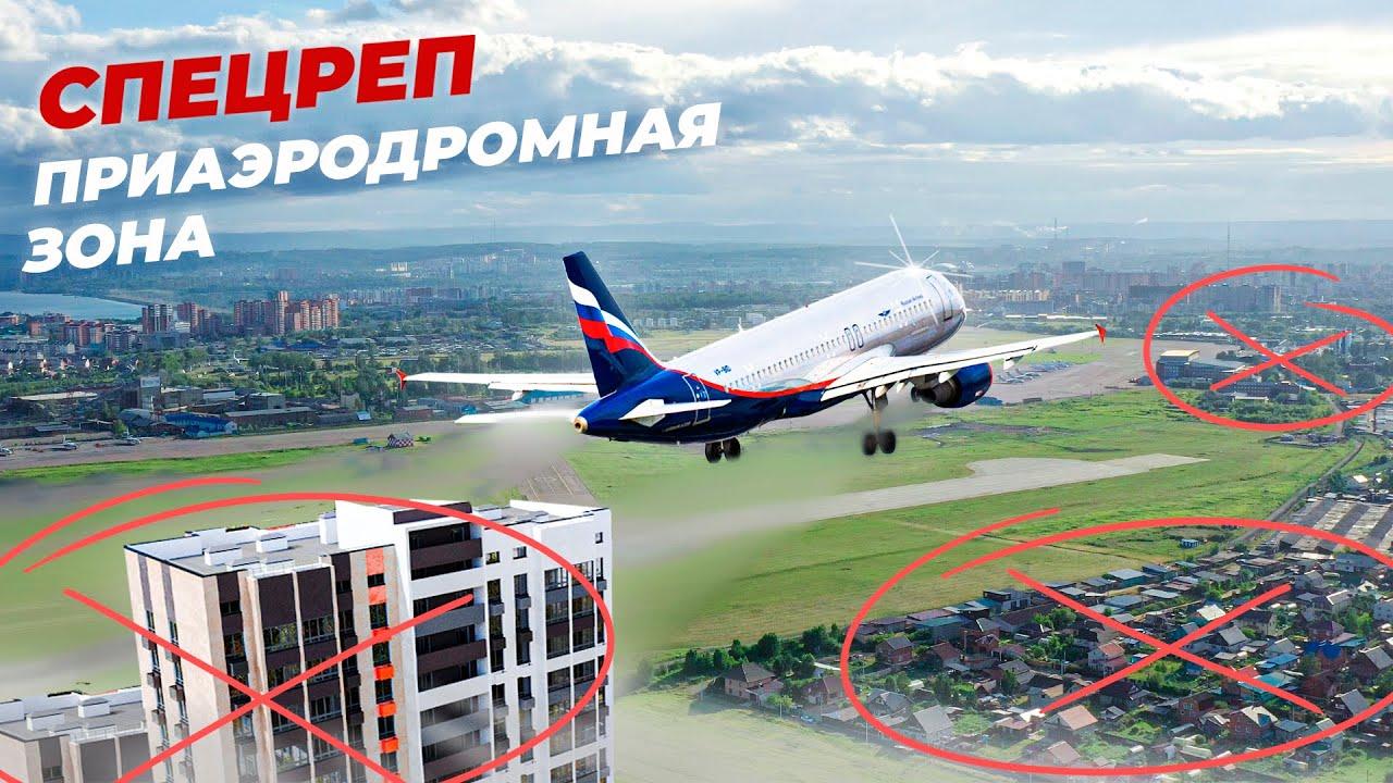 Правовая турбулентность: как приаэродромная зона запретила строительство на большей части Иркутска?