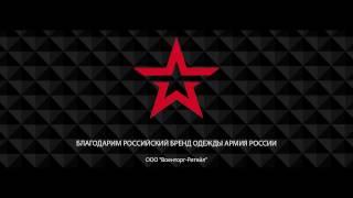 Дима ДОГМА - СЕКРЕТ (Премьера 2017) Армия России