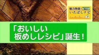 【板橋区】魅力発信!いたばしナビ 第47回 テーマ「『おいしい 板めし』レシピ誕生!」