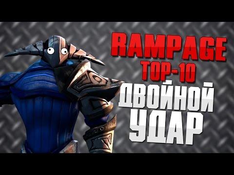 видео: Рампаги: Дота 2 двойной удар