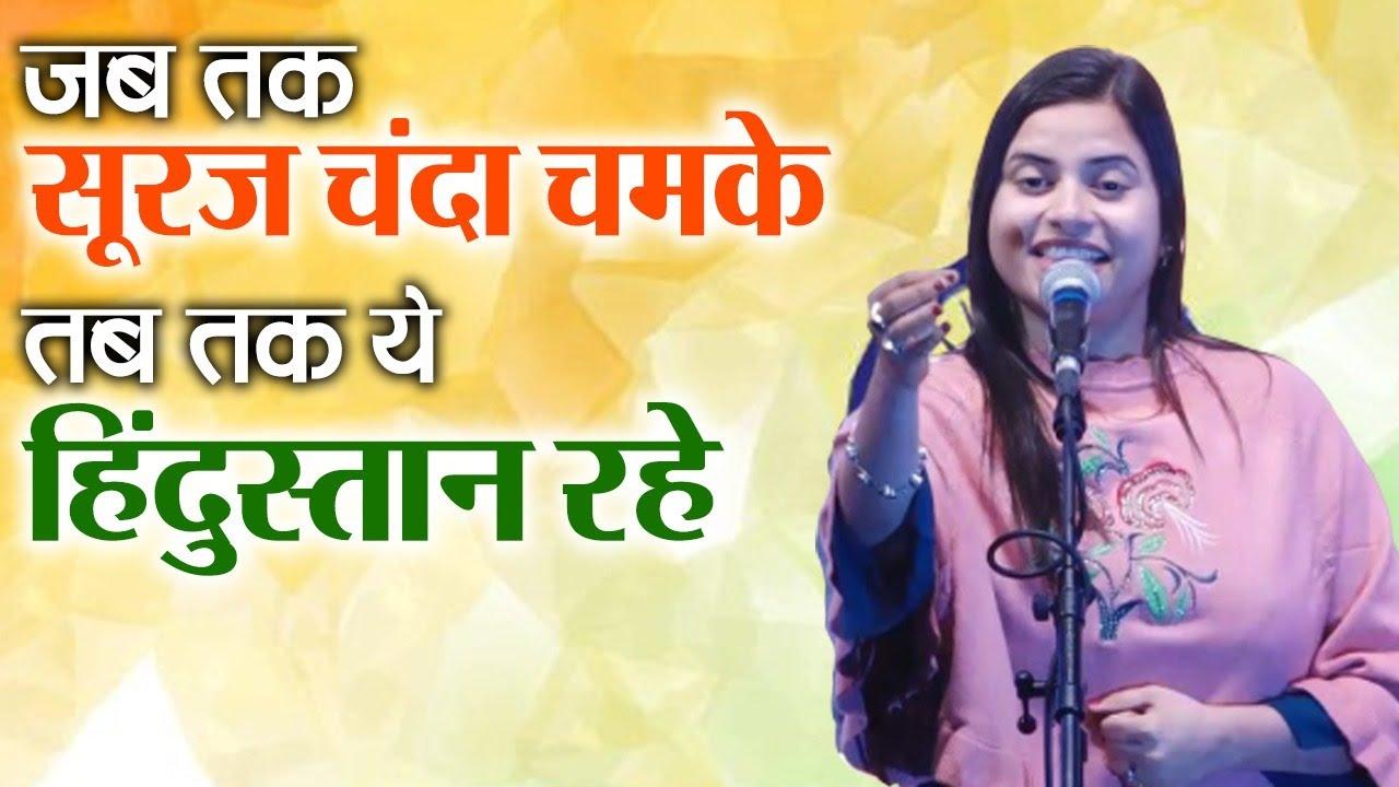 चाइना को जवाब देने वाली कविता तिवारी की कविता I Kavita Tiwari I Latest Kavi Sammelan
