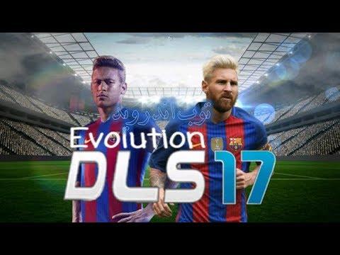 تحميل لعبة دريم ليج إيفوليوشن Evolution Dream League Soccer 2017 مهكرة (اموال ) اخر اصدار