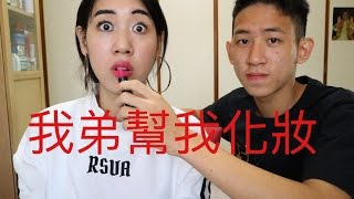 Brother Does My Makeup Challenge 『挑戰』我弟幫我化妝