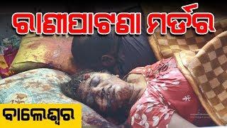 Balasore Double Murder
