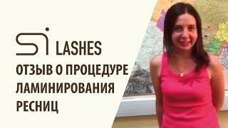 13.07.16: Отзыв о процедуре ламинирования ресниц Si Lashes(Si Lashes ламинирование ресниц — технология нового поколения, которая подарит ресницам красивый изгиб, здоров..., 2016-07-13T14:03:46.000Z)