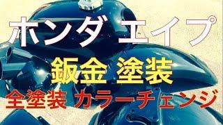 ホンダ エイプ 鈑金 塗装 カラーチェンジ