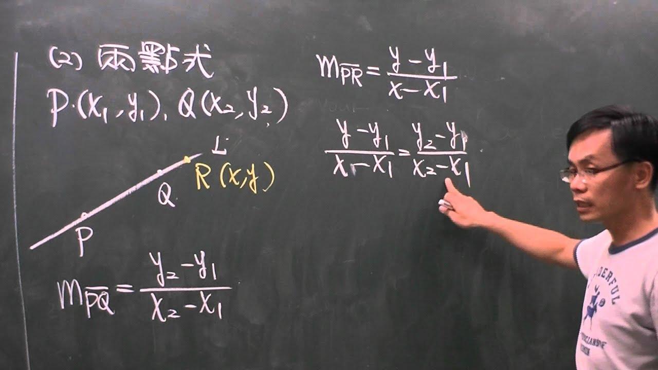 直線方程式-兩點式公式說明 - YouTube