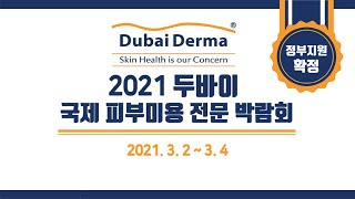 2021 두바이 국제 피부미용 전문 박람회