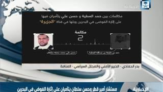 الإرهابي البحريني يدعو قطر إلى عدم المشاركة في قوات درع الجزيرة