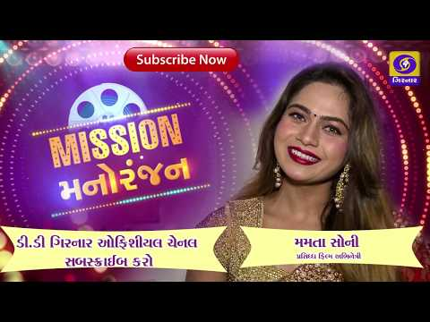 Talk with Mamta Soni - New shayari on DD Girnar