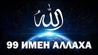 99 имен Аллаха - Асмаул Хусна [FULL HD] | أسماء الله الحسنى