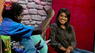 2021-05-21 | අපේ සිංදුව | Ape Sinduwa Episode -48 | @Sri Lanka Rupavahini Thumbnail
