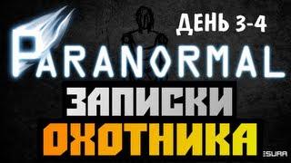 PARANORMAL BETA 7.0 - [ЗАПИСКИ ОХОТНИКА] - #2