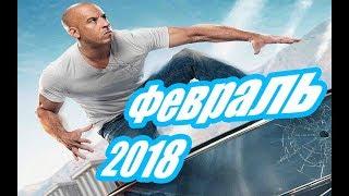 Трейлеры февраль 2018  (Русском языке)