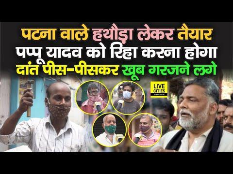 Pappu Yadav की गिरफ्तारी से Patna वाले गरम, हथौड़ा दिखा दिया सरकार को, रिहा तो करना ही होगा