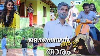 Mobile alla Tharam | മൊബൈൽ അല്ല താരം | Malayalam Short Film | Latest Video Upload 2016