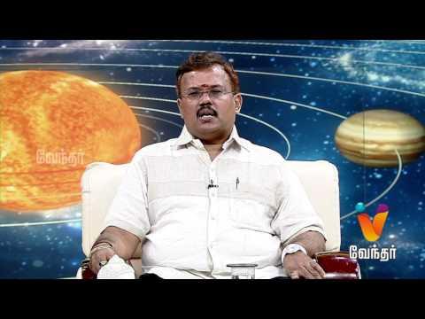 Jodhida Neeram   (21/01/2017)   [Epi - 109]