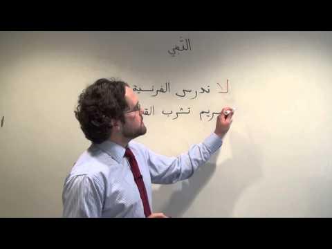 Arabic Grammar: Negating Conjugated Verbs in Modern Standard Arabic النفي بالعربية الفصحى