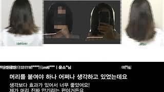 [리뷰] 니심 패스트 샴푸/컨디셔너 후기