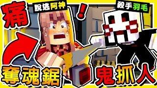 Minecraft 奪魂鋸【屠夫鬼抓人】😂 !! 砍斷你の小腿【快逃跑】愚蠢人類 !!【阿神殺人魔】回歸 !! 全字幕