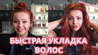 Быстрая укладка волос. Кристина Храмойкина.