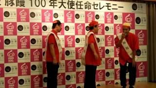 KOBE豚饅100年大使任命セレモニー/ダチョウ倶楽部/新ネタ 肥後克広/...