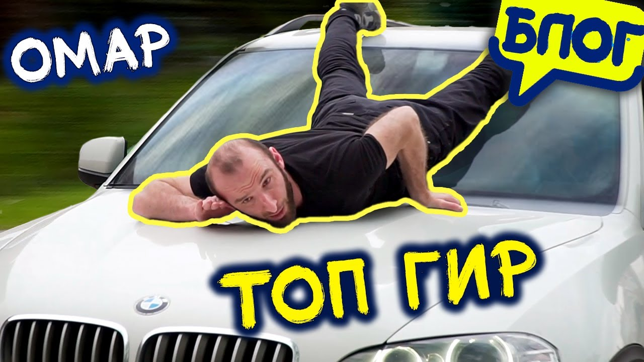Top Gear по-русски. Омар выбирает самую крутую машину Москвы