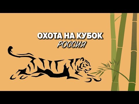 Охота на кубок / Россия