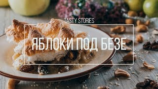 Яблоки под безе | Рецепт