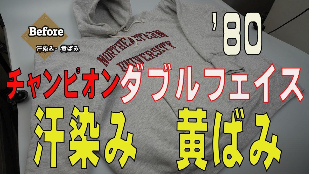 パーカーの襟回りの黄ばみ チャンピオン リバースィーブ ダブルフェイス '80ビンテージ