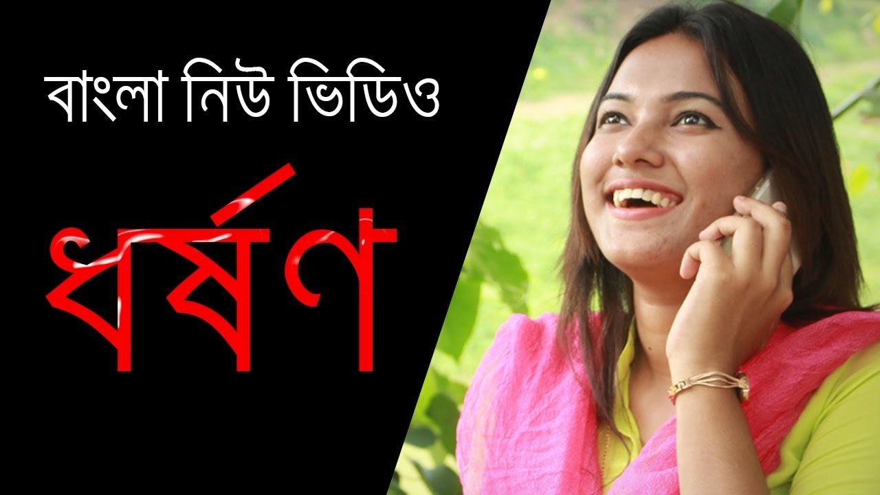 About Of Rape  E A A E A B E A D E A B E A A Bangla New Video By Masti Mama Ltd