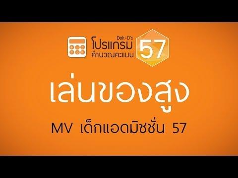 "MV : เด็กแอดมิชชั่น 57 ""เล่นของสูง"""