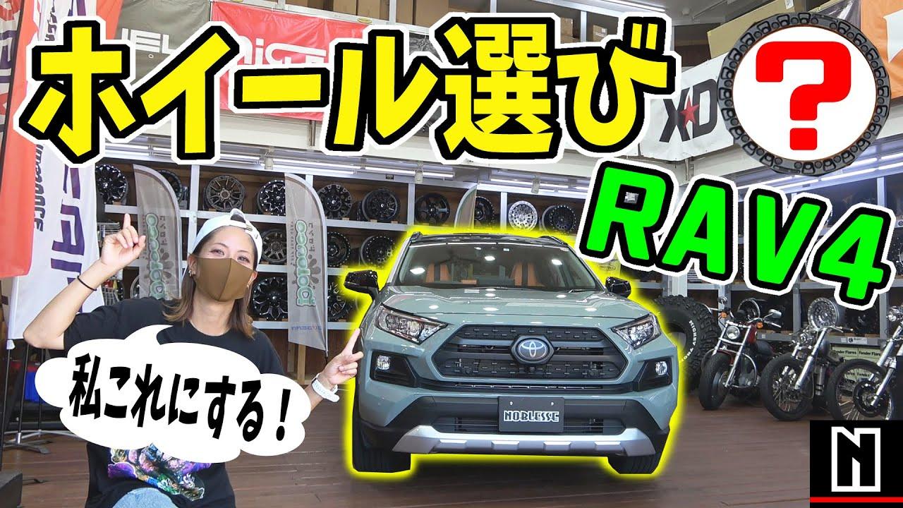 【RAV4アドベンチャー】ホイールどれにする?|輸入ホイールがいっぱい!