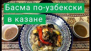 Басма по-узбекски в казане - рецепт приготовления узбексого блюда пошагово