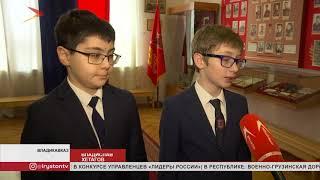 Школьники Владикавказа посетили музей истории Северо-Кавказского СВУ
