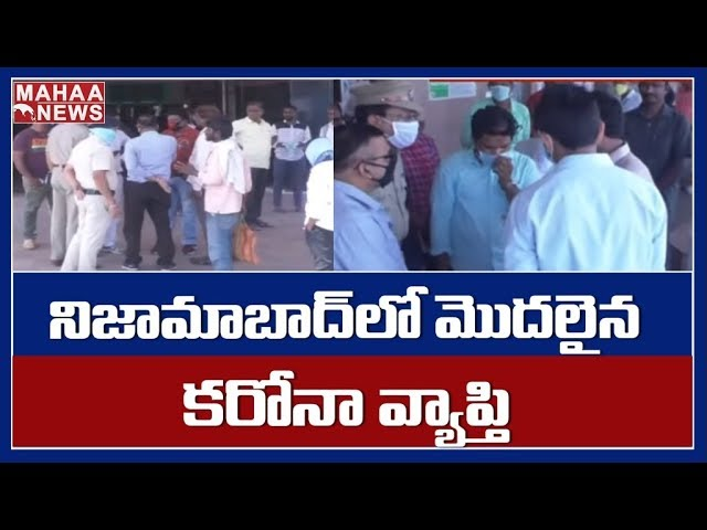 High Alert In NIzamabad, First Positive Case Confirmed In District | MAHAA NEWS