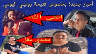 كارثة الله احفظ تصريح صادم من.. فتيحة روتيني اليومي امرأة السي محمد