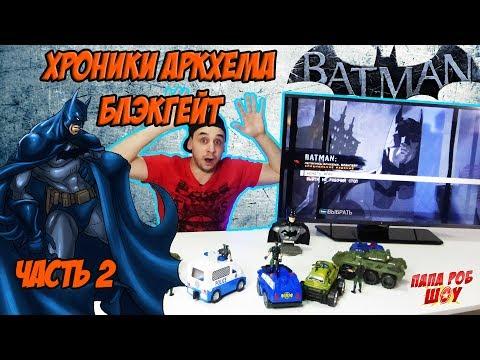 Бэтмен: Начало — Википедия